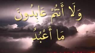 القرآن المعلم بصوت المنشاوي سورة  الكافرون