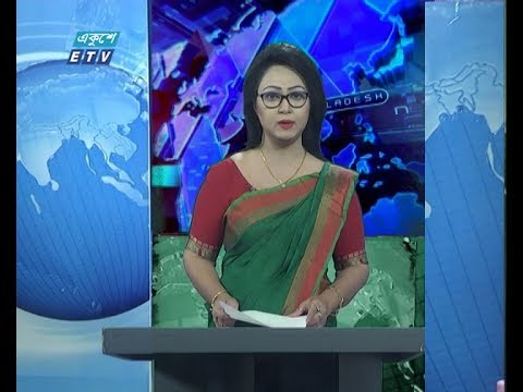 01 AM News || রাত ০১ টার সংবাদ || 27 March 2020 || ETV News