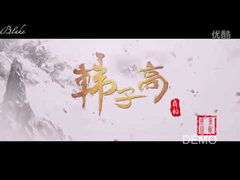 Engsub BL Movie 韩子高 Han Zi Gao   The male queen Full