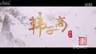 Video Engsub BL Movie 韩子高 Han Zi Gao   The male queen Full MP3, 3GP, MP4, WEBM, AVI, FLV Oktober 2018