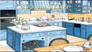 Планирование кухонной зоны, выбор кухонного гарнитура, освещение и электрика на кухне, выбираем мойку, бытовая техника как элемент дизайна.Наша серия фильмов...