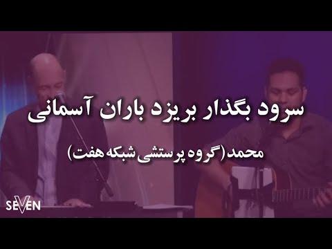 سرود پرستشی کلیسای هفت-