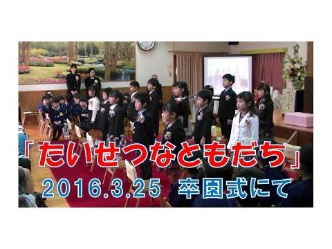 はちまん保育園(福井市)2016卒園式にて歌「たいせつなともだち」。小学校入学してもがんばってね!