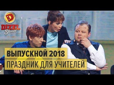 Выпускной 2018: учителя устраивают праздник – Дизель Шоу 2018 | ЮМОР IСТV - DomaVideo.Ru