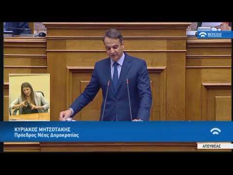 Κ.Μητσοτάκης (Πρόεδρος Ν.Δ)(Συμφωνία Δημοσιον. Στόχων και Διαρθρωτικών Μεταρρυθμίσεων)(14/06/2018)