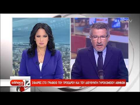 Σφαίρες άφησαν στο γραφείο του Προέδρου και του Διευθυντή του Γηροκομείου Αθηνών | 28/03/19 | ΕΡΤ