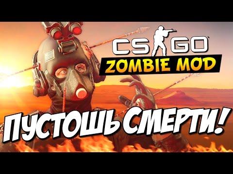 CS:GO - Пустошь смерти! (Жесть)