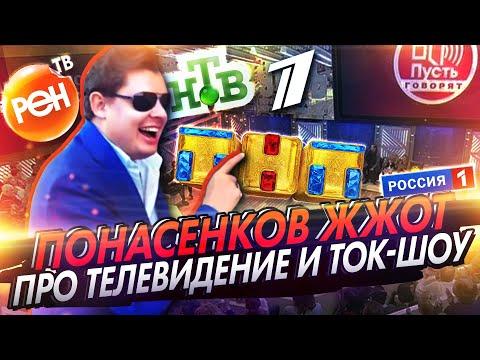Понасенков жжот про ток-шоу («Пусть говорят», «Прямой эфир») (видео)