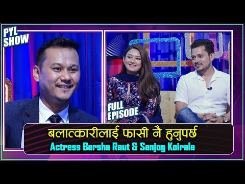 ACTRESS BARSHA RAUT & SANJOG KOIRALA IN PYL SHOW | YOHO TV HD