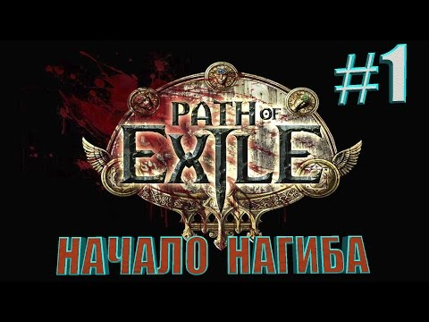 Path of Exile☛ПУТЬ ИЗГНАНИЯ☛#1