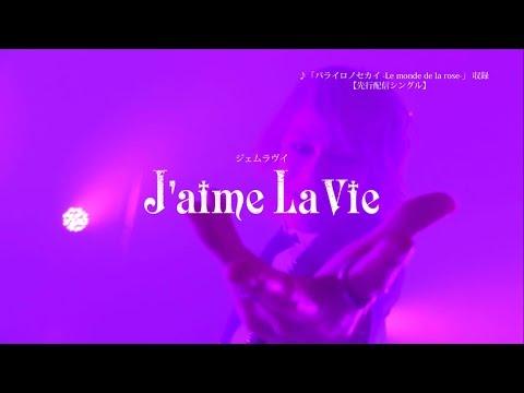 『J'aime La Vie』トレーラー映像