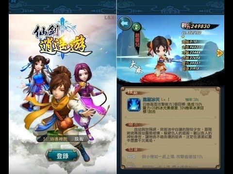 《仙劍逍遙遊》手機遊戲玩法與攻略教學!