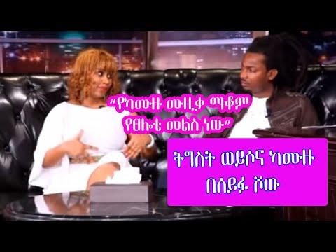 Kamuzu Kassa and Tigist Weyeso Interview at Seifu Fantahun Late Night Show: