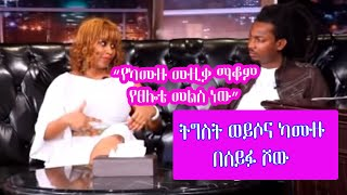 Kamuzu Kassa and Tigist Weyeso on Seifu Fantahun Show