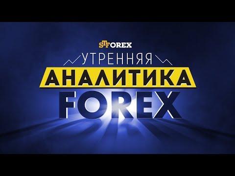 🔥Утренний обзор валютного рынка от 25.04.2018 - DomaVideo.Ru