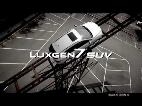 LUXGEN7 SUV【EPB測試篇】