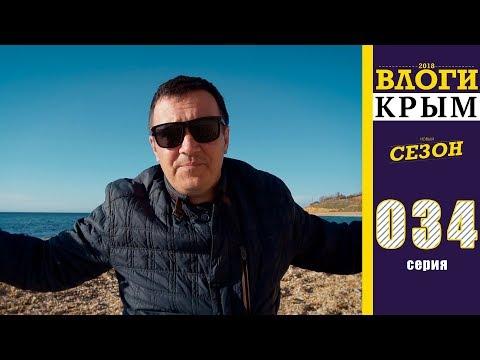 КРЫМ ЖИВЕТ В СТРАХЕ. Чего боятся Крымчане? (видео)