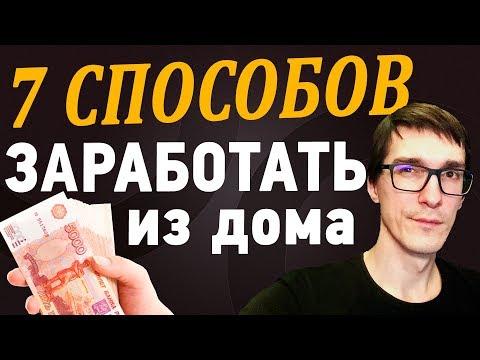 ТОП 7 СПОСОБОВ как заработать в интернете | Удаленная работа на дому - DomaVideo.Ru
