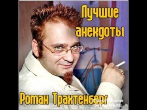 Роман Трахтенберг лучшие Анекдоты