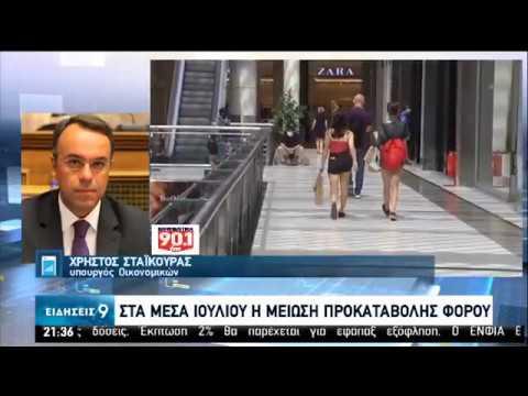 Παράταση φορολογικών δηλώσεων   18/06/2020   ΕΡΤ