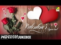 Valentine's Day Special | Bengali Movie Songs Video Jukebox | Romantic Love Songs