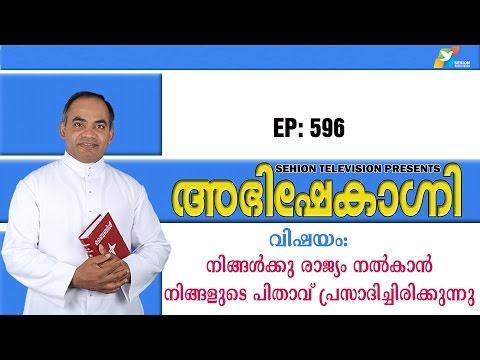 Abhishekagni I Episode 596