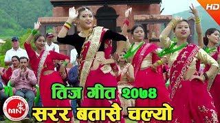 Sarara Batasai - Yamsagar BK, Devi Gharti Magar & Puja Gharti Ft. Pratik & Sima