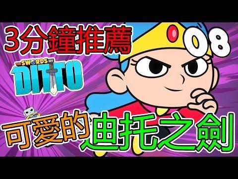【ShotTea】3分鐘推薦遊戲!被作者欺負的百年勇者-「The Swords of Ditto 」