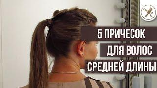 стильные прически для длинных волос в домашних условиях