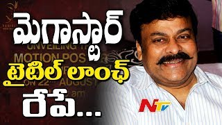 Chiranjeevi Birthday Special: Uyyalawada Narasimha Reddy Title Motion Poster to Release Tomorrow