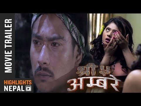 SHREE 5 AMBARE || Nepali Movie Official Trailer || Saugat Malla | Keki Adhikari | Priyanka Karki
