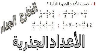 الرياضيات الثالثة إعدادي - الأعداد الجذرية الجداء و الخارج تمرين 7