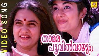 Download Lagu Evergreen Film Song | Thamarapoovil Vaazhum | Chandralekha | Malayalam film song. Mp3