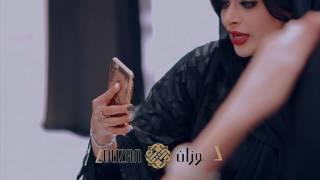 Maitha Ebrahim in Louzan