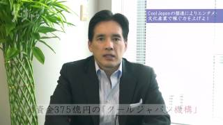 Cool Japanの推進により、エンタメ・文化産業で稼ぐ力を上げよ!~100の行動13