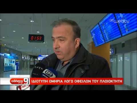 Στην Αθήνα μετά την «ομηρία» στο Τζιμπουτί ο υποπλοίαρχος Τσιαγκρής | 30/12/2019 | ΕΡΤ