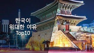 Video [국뽕주의] 한국이 위대한 이유 Top10_[SES Production] MP3, 3GP, MP4, WEBM, AVI, FLV Februari 2019