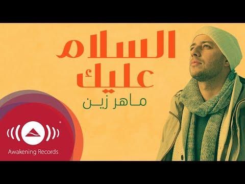 Maher Zain - Assalamu Alayka Arabic | ماهر زين - السلام عليك |