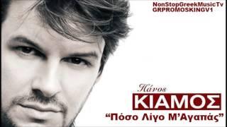 Panos Kiamos videoklipp Πόσο Λίγο Μ' Αγαπάς