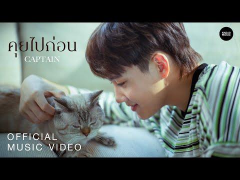 คุยไปก่อน - CAPTAIN [Official MV]