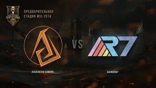 ASC vs R7 – MSI 2018, Предварительная стадия. День 3, Игра 3. / LCL