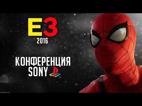 Все трейлеры с пресс-конференции SONY | E3 2016