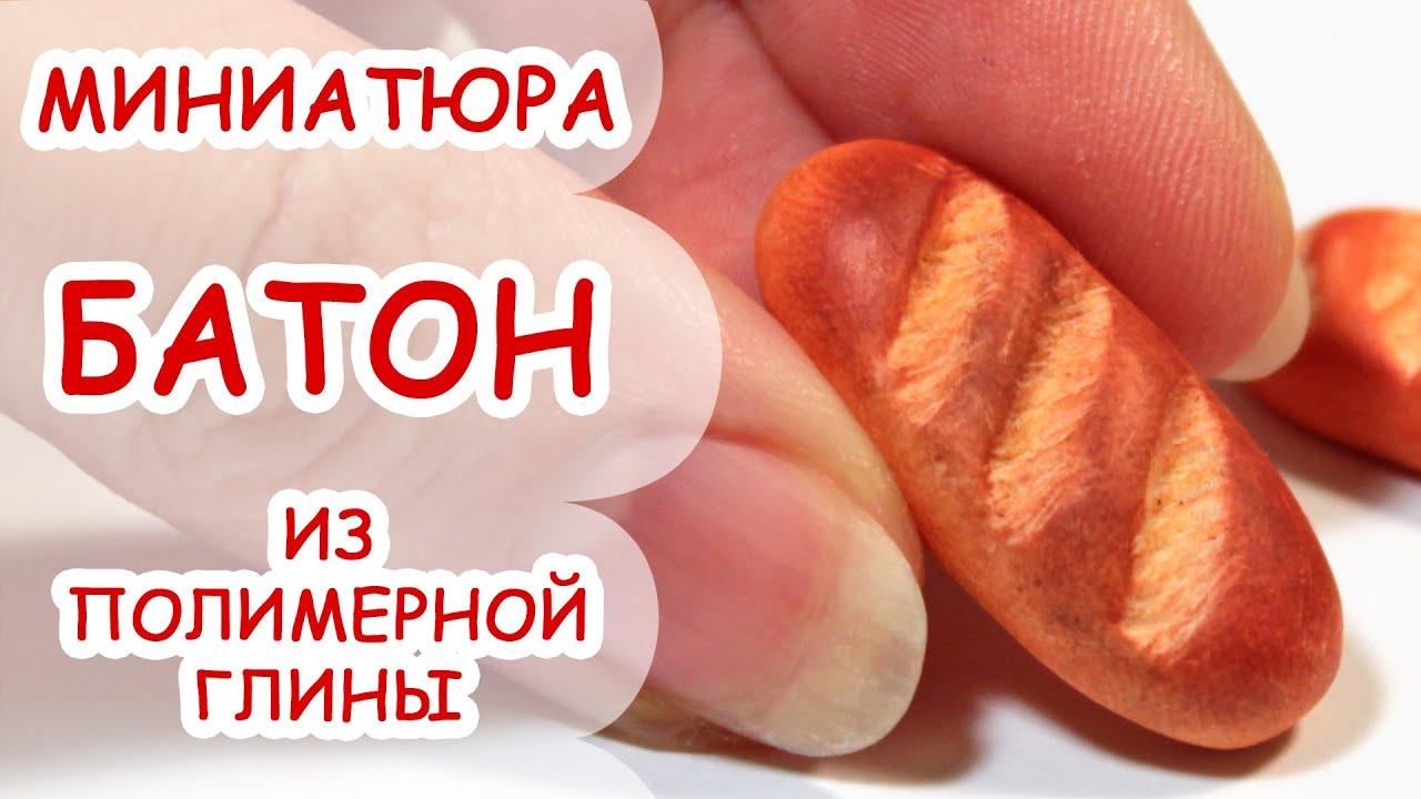 Лепка. Смотреть онлайн: БАТОН   МИНИАТЮРА #27   Мастер класс, полимерная глина