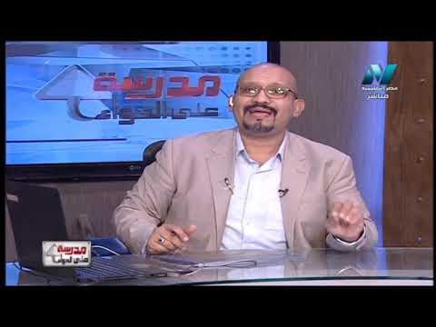 علوم لغات 2 إعدادي حلقة 3 ( Chemistry ) أ محمد محمود 18-09-2019