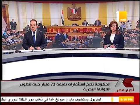 الدكتور- هشام عرفات-وزير النقل..أمام البرلمان حول تطوير منظومة الموانئ