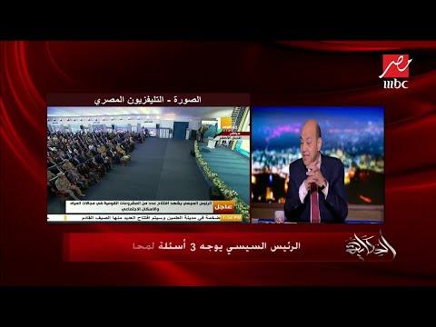 عمرو أديب: شعرت بخجل من حديث الرئيس عن إعلام بكرش