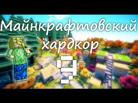 Майнкрафтовский хардкор ;D [Часть 9: АД!]