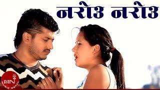 Narou Narou Nabhana by Bishnu Majhi & Suman Pariyar