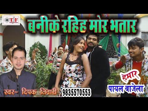 Video बनिके रहिहs मोर भतार  Naiharwe Me ॥ Deepak Tiwari || Super Hit Bhojpuri Lover Song || 2017 download in MP3, 3GP, MP4, WEBM, AVI, FLV January 2017