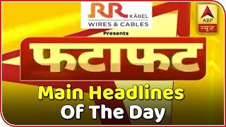 Main Headlines Of The Day In Fatafat Style | ABP News